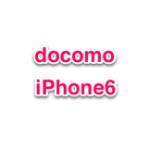 ドコモのiPhone6は評判通り?使用感を徹底レビュー!