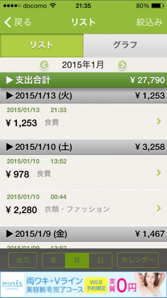 写真 2015-01-13 21 35 32