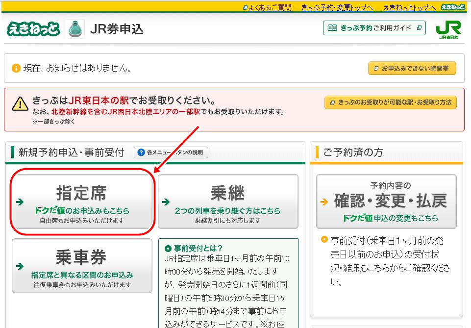 東海道 新幹線 予約 えきねっと