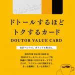 ドトールバリューカードでTポイントも貯められる!マイドトールの登録方法!