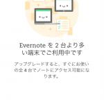 Evernoteが改悪しても無料で2台以上使う方法!代替はOneNoteが有力か!