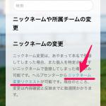 ポケモンGOでニックネームを変更する方法!追記には何を書く?上手な付け方とは?