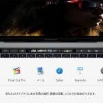 MacBook ProにTouch Barは必要か?非搭載モデルを選んだ理由!