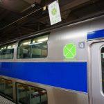 常磐線のグリーン車の乗り方と料金!休日は混雑せず!SuicaやApple Payなら超絶便利!